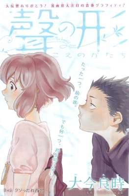 A silent voice_cover